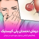 درمان کیست تخمدان با درمان های گیاهی