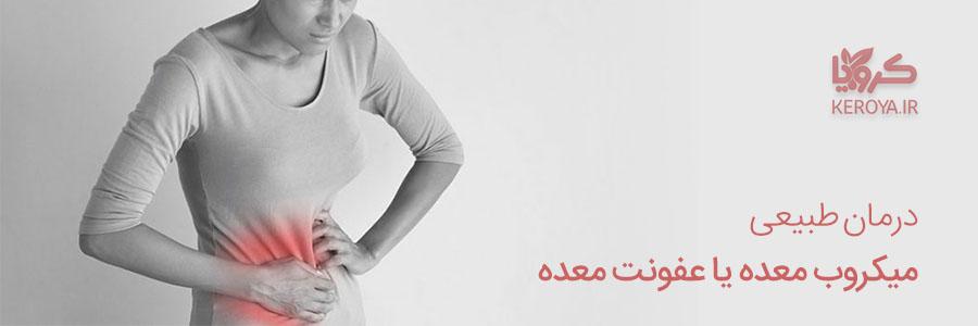 پروپولیس _ درمان هلیکوباکتر پیلوری