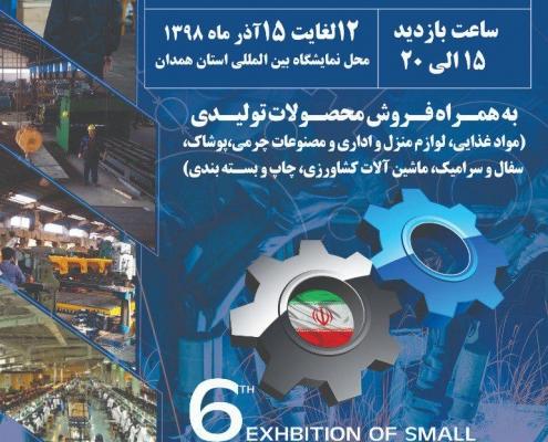 پوستر نمایشگاه صنایع کوچک و حضور شرکت کرویا