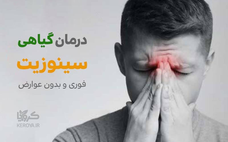 درمان سینوزیت