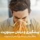 درمان سینوزیت با روش های گیاهی