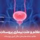 نشانه ها و علت ابتلا به پروستات