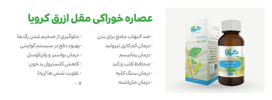 اطلاعات عصاره مقل ازرق